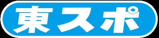 (株)東京スポーツ新聞社